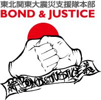 東北関東大震災支援隊本部 BOND&JUSTICE